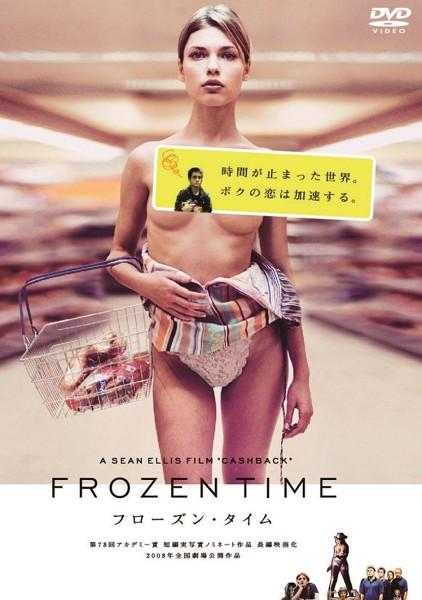フローズン・タイム FROZEN TIME スペシャルプライス版