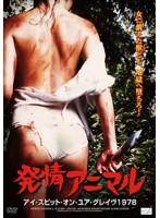 発情アニマル アイ・スピット・オン・ユア・グレイヴ1978