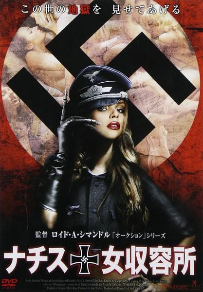 ナチス女収容所