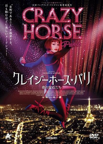 クレイジーホース・パリ 夜の宝石たち 【通常版】