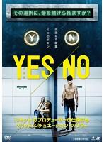 YES/NO イエス・ノー[ALBSD-1658][DVD]