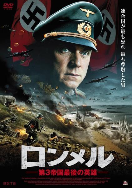 ロンメル 〜第3帝国最後の英雄〜