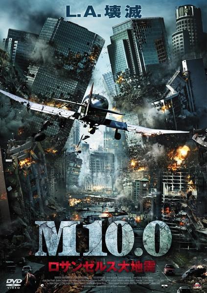 M10.0 ロサンゼルス大地震