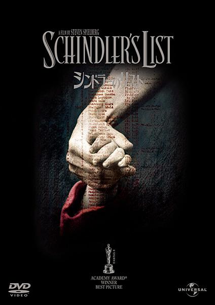 シンドラーのリスト スペシャル・エディション