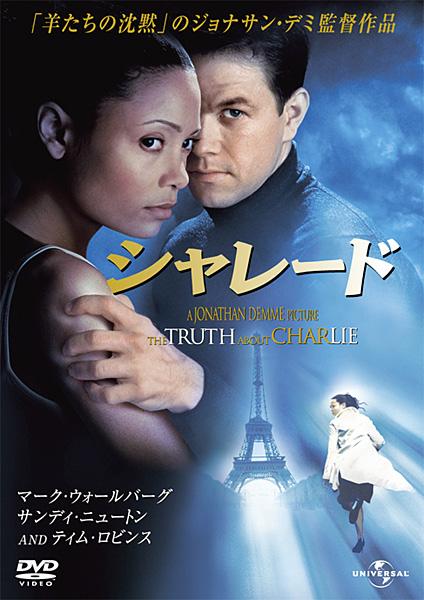 シャレード(2002)