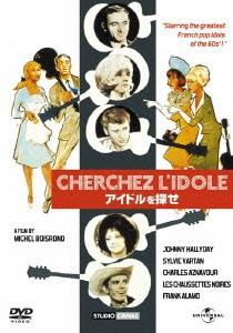 アイドルを探せ(1963)