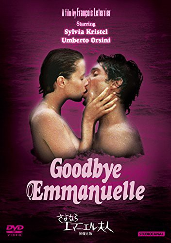さよならエマニエル夫人