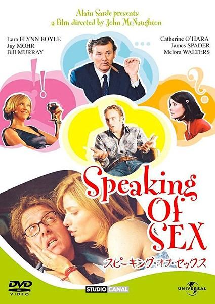 スピーキング・オブ・セックス(期間限定生産)