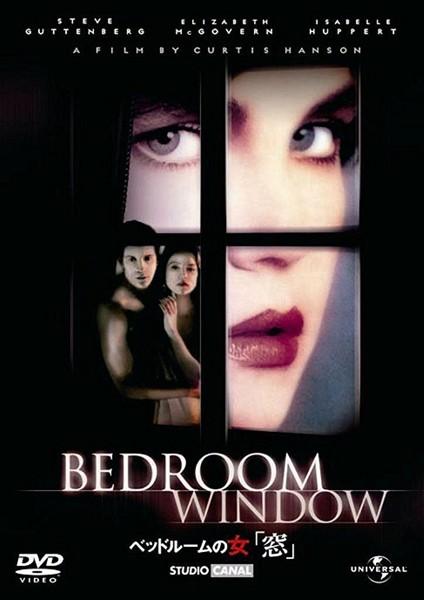 ベッドルームの女「窓」(期間限定生産)