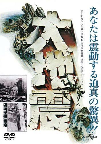 大地震 (復刻版) (初回限定生産)