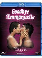さよならエマニエル夫人 (ブルーレイディスク)