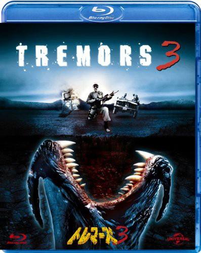トレマーズ3 (ブルーレイディスク)