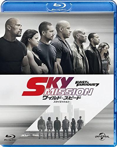 ワイルド・スピード SKY MISSION (ブルーレイディスク)