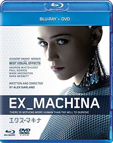 エクス・マキナ (ブルーレイディスク+DVDセット)