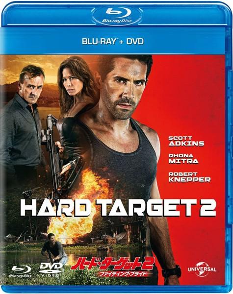 ハード・ターゲット2-ファイティング・プライド- (ブルーレイディスク+DVDセット)