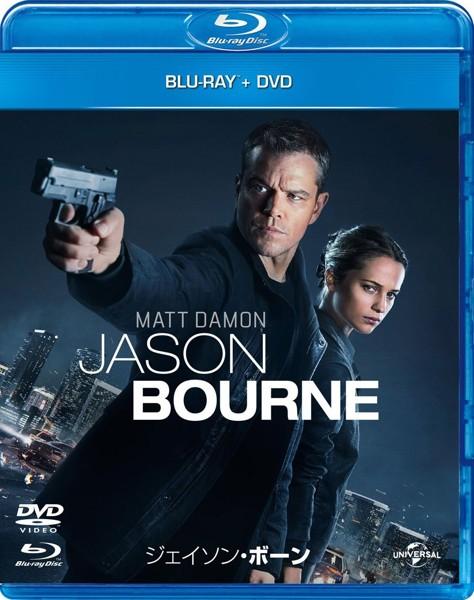 ジェイソン・ボーン (ブルーレイディスク+DVDセット)