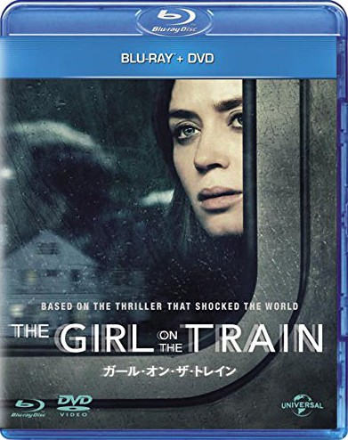 ガール・オン・ザ・トレイン (ブルーレイディスク+DVDセット)