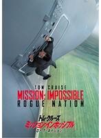 ミッション:インポッシプル