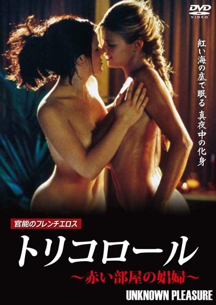 トリコロール〜赤い部屋の娼婦〜