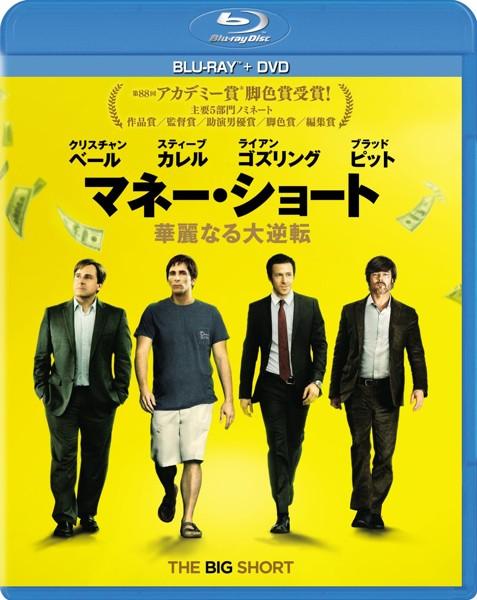 マネー・ショート 華麗なる大逆転 (ブルーレイディスク+DVDセット)