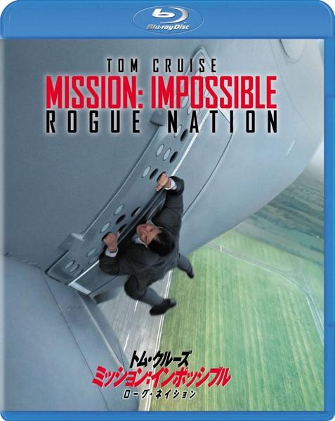 ミッション:インポッシブル/ローグ・ネイション (ブルーレイディスク)
