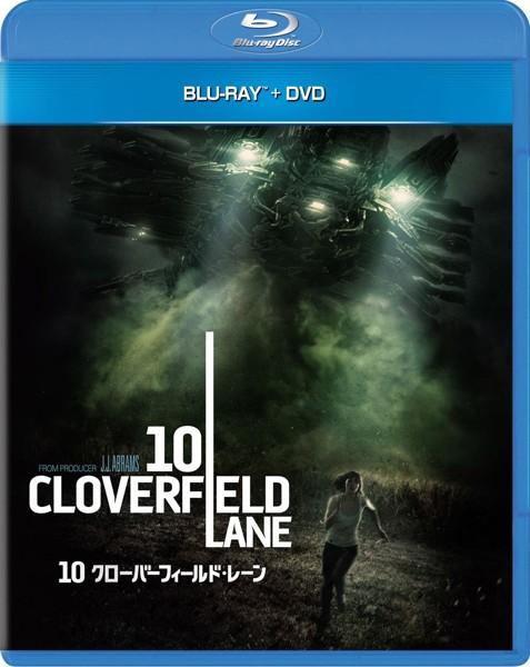 10 クローバーフィールド・レーン (ブルーレイディスク+DVDセット)