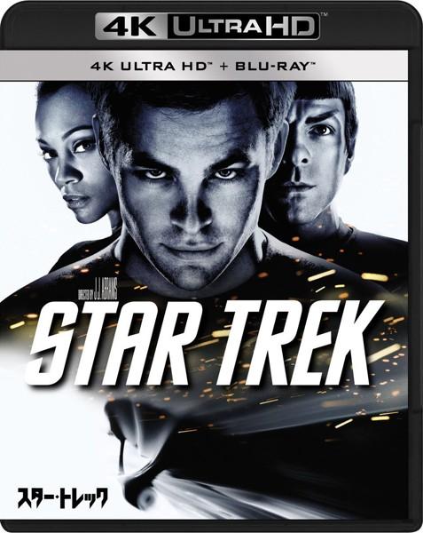スター・トレック (4K ULTRA HD+ブルーレイディスクセット)