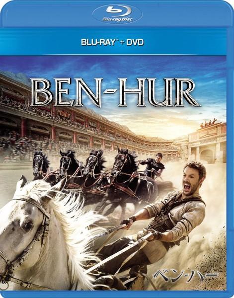 ベン・ハー (ブルーレイディスク+DVDセット)
