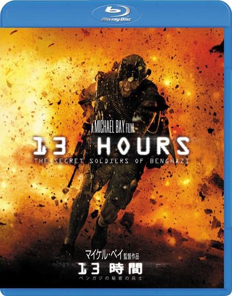 13時間 ベンガジの秘密の兵士 (ブルーレイディスク)
