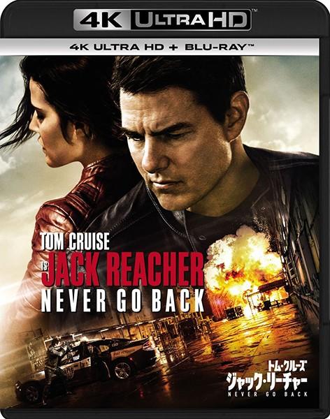 ジャック・リーチャー NEVER GO BACK (4K ULTRA HD+ブルーレイディスクセット)
