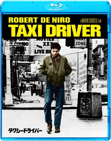 タクシードライバー (ブルーレイディスク)