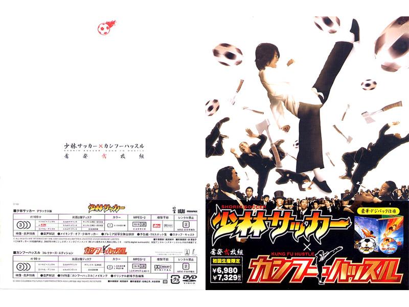 『少林サッカー』×『カンフーハッスル』奮発弐枚組