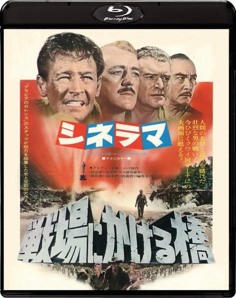 戦場にかける橋 コレクタブル・エディション(初回生産限定 ブルーレイディスク)