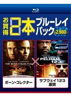 �{�[���E�R���N�^�[/�T�u�E�F�C123 ����[BPBH-706][Blu-ray/�u���[���C]