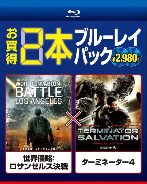 お買得 2本ブルーレイパック 世界侵略:ロサンゼルス決戦/ターミネーター4 (ブルーレイディスク)