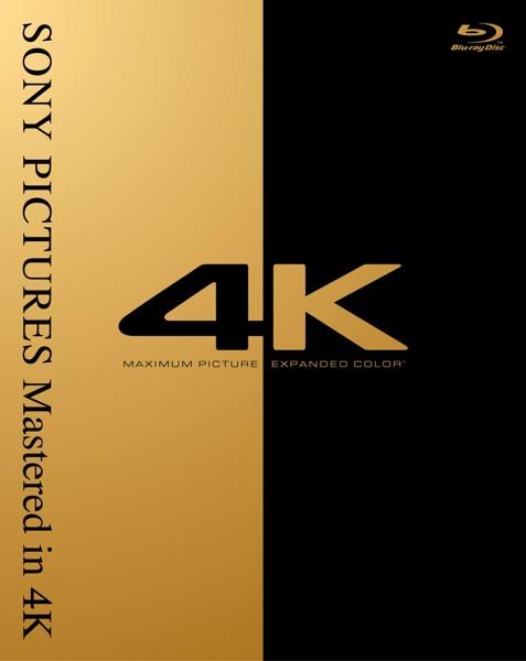 ソニー・ピクチャーズ Mastered in 4K コレクターズBOX Vol.1 (ブルーレイディスク)