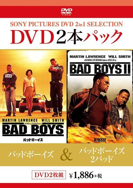 お買い得 2本 DVDパック バッドボーイズ/バッドボーイズ 2バッド