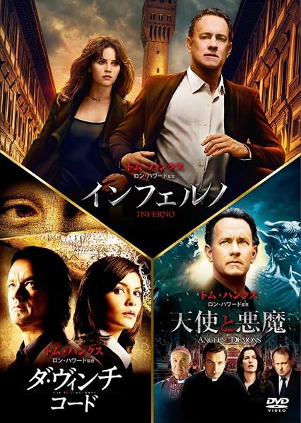 インフェルノ/ロバート・ラングドン DVD トリロジー・パック (初回生産限定)