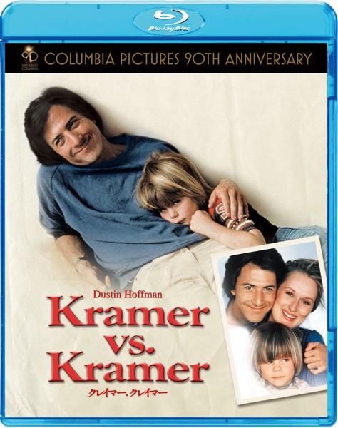 吹替洋画劇場『クレイマー、クレイマー』35周年記念 アニバーサリーエディション【初回生産限定】 (ブルーレイディスク)