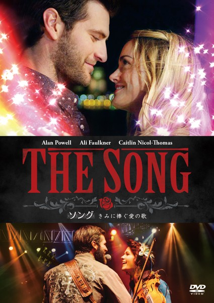 ソング きみに捧ぐ愛の歌