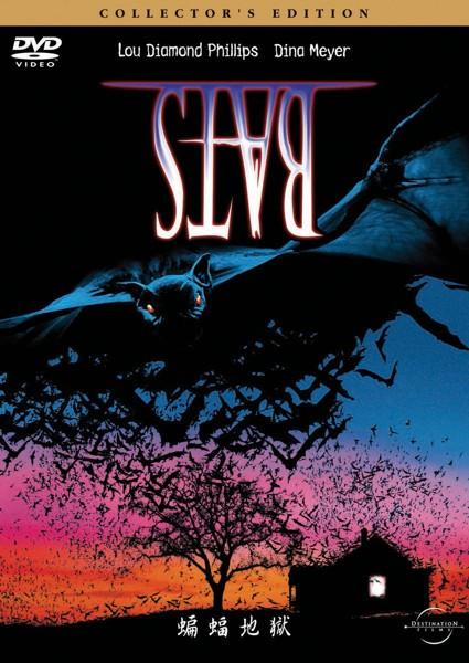 BATS 蝙蝠地獄 コレクターズ・エディション