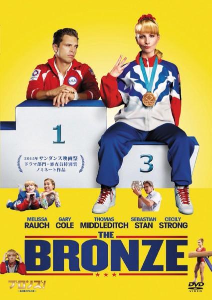 ブロンズ! 〜私の銅メダル人生〜