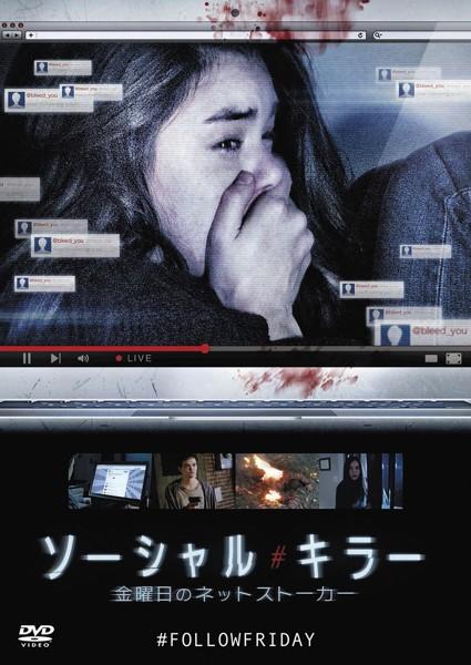 ソーシャル・キラー 金曜日のネットストーカー