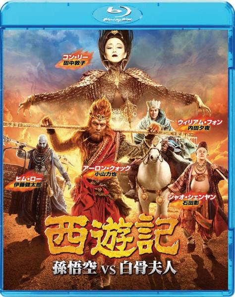 西遊記 孫悟空 vs 白骨夫人 (ブルーレイディスク)