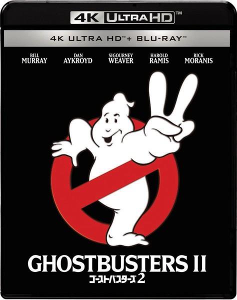 ゴーストバスターズ2 (4K ULTRA HD&ブルーレイディスクセット)