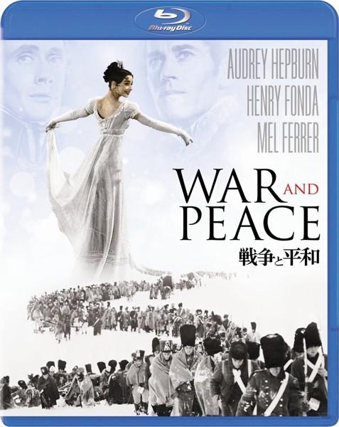 戦争と平和 (ブルーレイディスク)