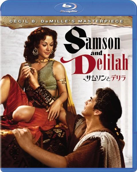 サムソンとデリラ リストア版 (ブルーレイディスク)