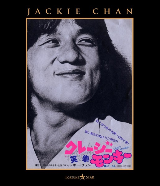 クレージー・モンキー/笑拳 (ブルーレイディスク)