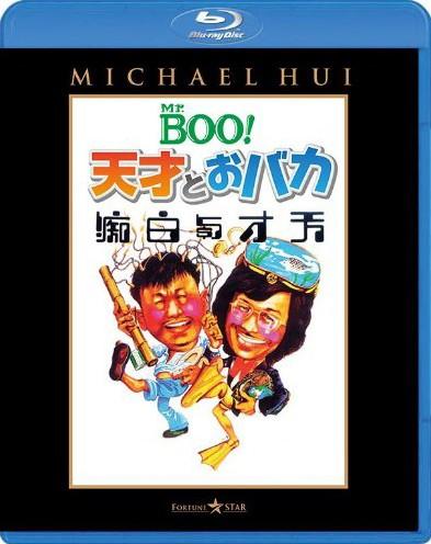 Mr.BOO! 天才とおバカ (ブルーレイディスク)