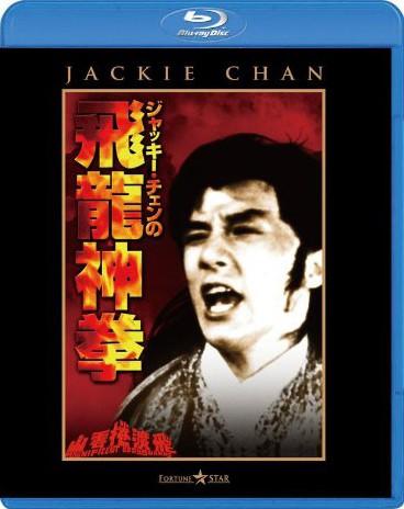 ジャッキー・チェンの飛龍神拳 (ブルーレイディスク)